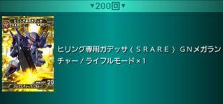 ヒリング専用ガデッサ.JPG