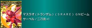 マスラオ トランザム.JPG