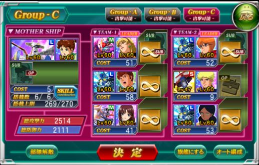 A級編成.JPG