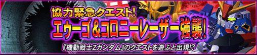 エゥーゴ&コロニーレーザー強襲!.JPG