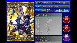 SRクロスボーンガンダムX1改