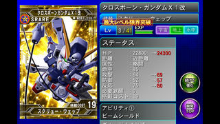 クロスボーンガンダムX1改.png