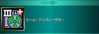 ビーム・ジェネレーター�V+.JPG