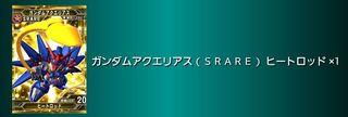 ガンダムアクエリアス.JPG