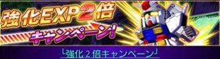 EXP2倍キャンペーンJPG