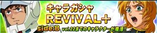 REVIVAL+ガシャ.JPG