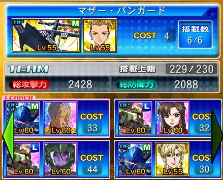 アストレイ編成.JPG