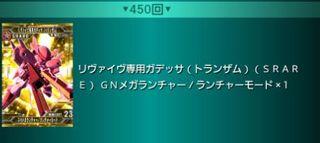 リヴァイヴ専用ガデッサ(トランザム).JPG