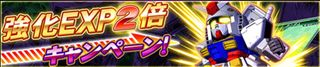 EXP2倍キャンペーン.JPG