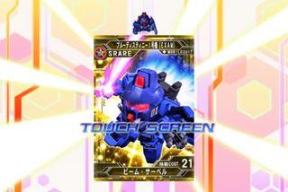 戦慄のブルー追加SR.JPG