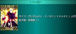 サイコガンダムMK�U.JPG