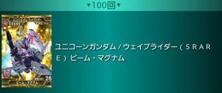 SRユニコーンガンダム/ウエイブライダー.JPG