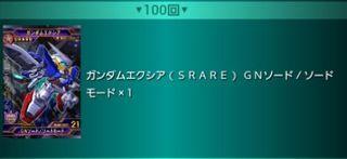SRガンダムエクシア.JPG