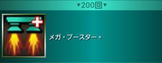 メガ・ブースター+.JPG