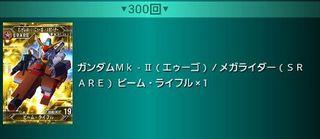 ガンダムMK2メガライダー.JPG