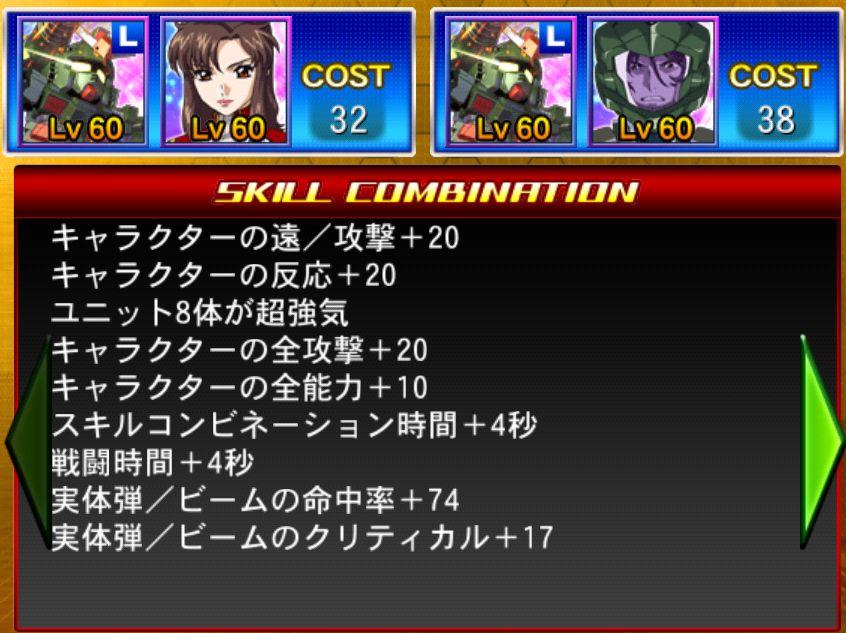 射撃管制編成.JPG