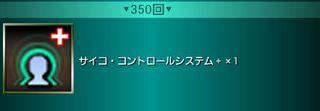 サイコ・コントロールシステム.JPG