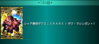 シャア専用ザク�U.JPG