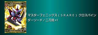 マスターフェニックス.JPG