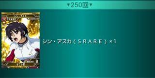 シンアスカ.JPG