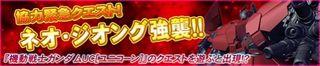 ネオ・ジオング強襲!!.JPG