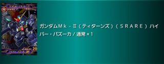 ガンダムMK�U.JPG